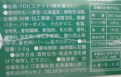 フリーズドライ成分.jpg