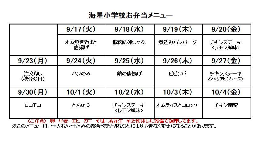 ホームページ用 9月(2).JPG