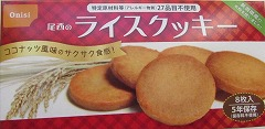 ライスクッキー.jpg