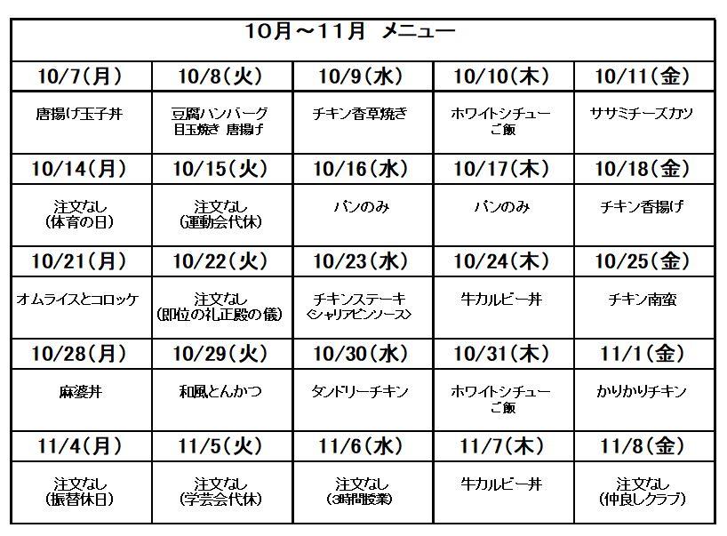 ホームページ用 10月・11月.JPG