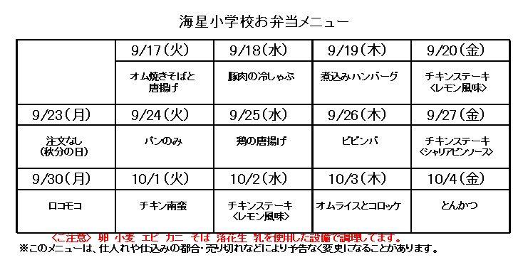 ホームページ用 9月変更分.JPG