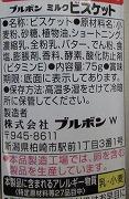 ミルクビスケット成分.jpg
