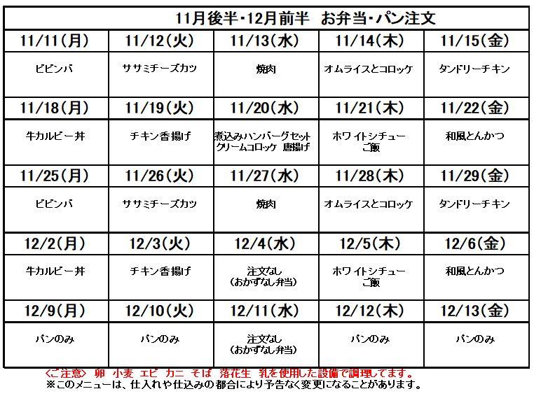 12月変更分.JPG