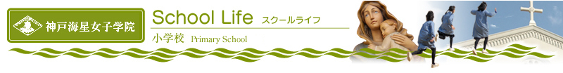 神戸海星女子学院 小学校 スクールライフ