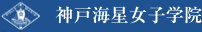 神戸海星女子学院