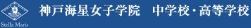 神戸海星女子学院 中学・高等学校