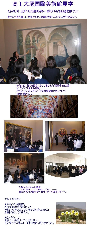 大塚美術館09.JPGのサムネール画像