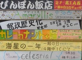 12gakuinnsai kou☆.jpgのサムネール画像
