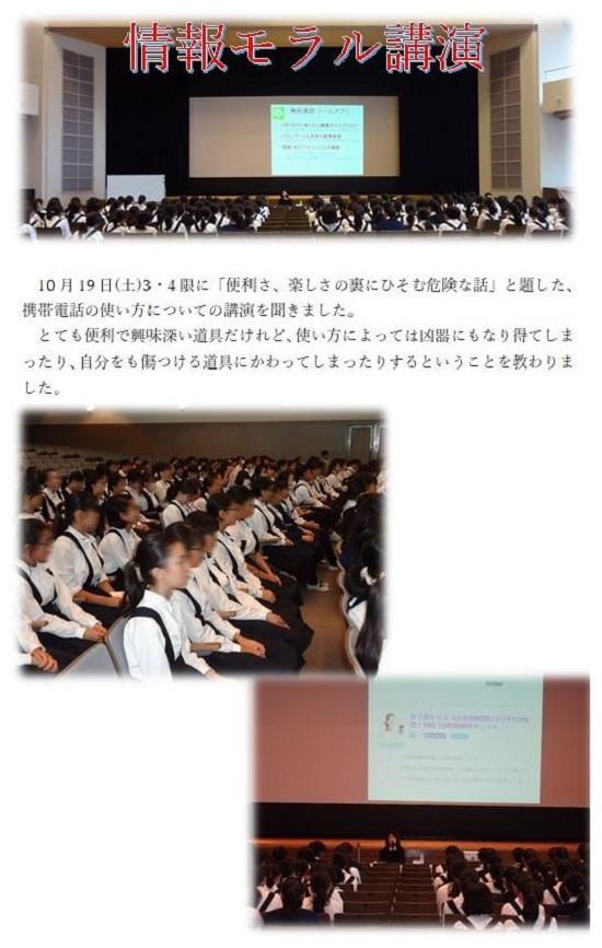 ブログ20191023 中1 情報モラル講演会.jpg