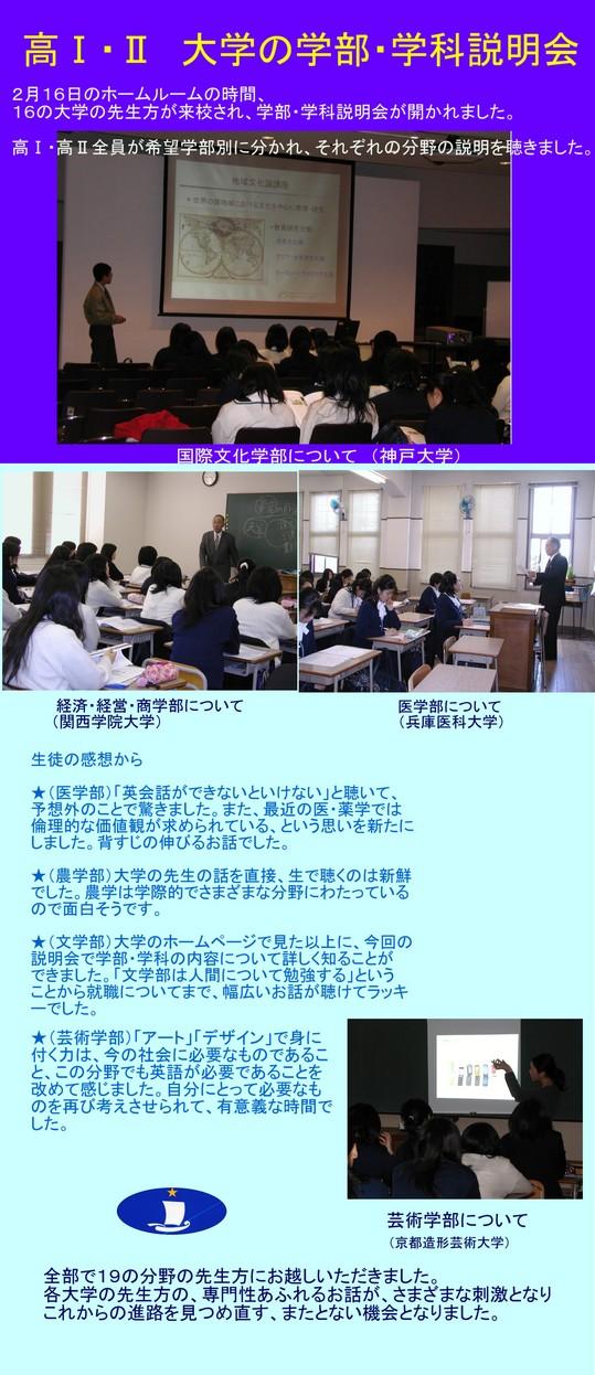 学部・学科説明会09.JPG