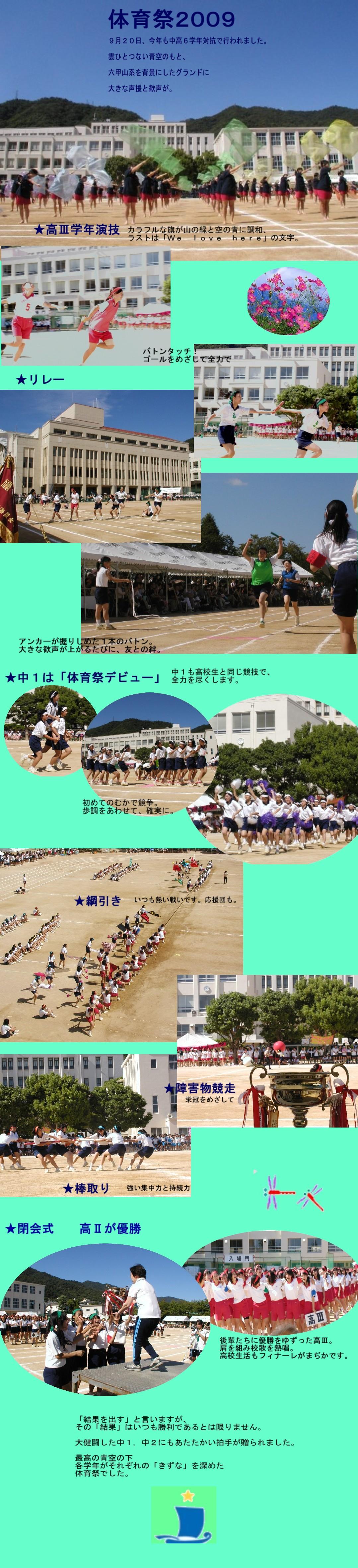 09体育祭.JPG