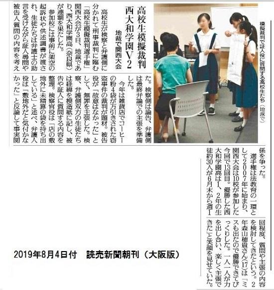 ブログ写真 模擬裁判選手権報道.jpg