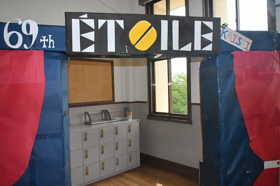 ブログ写真 Etoile.png