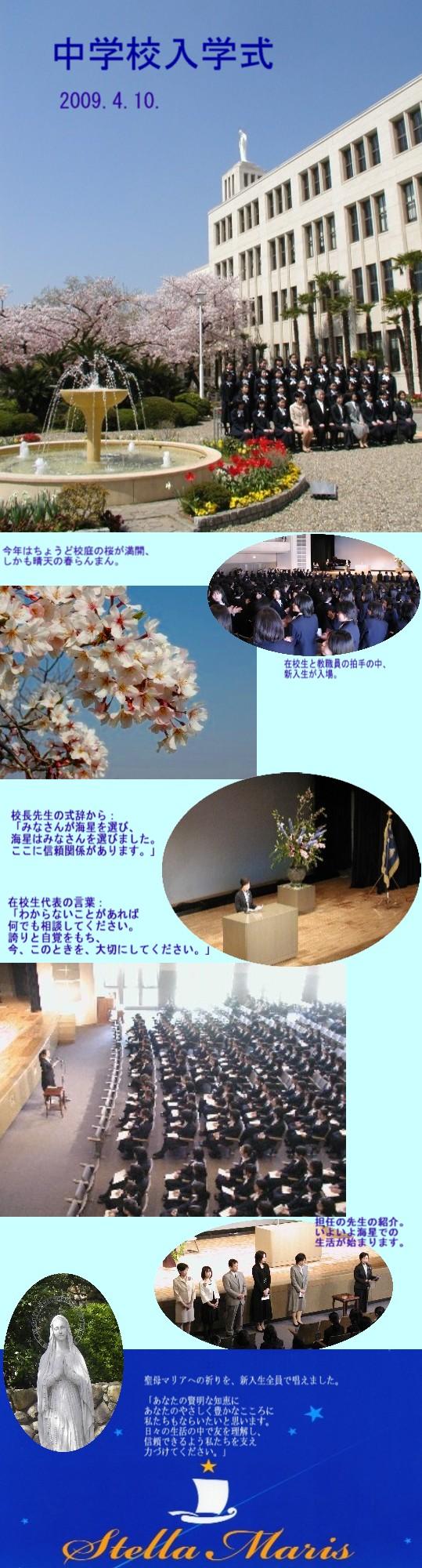 入学式09.JPG