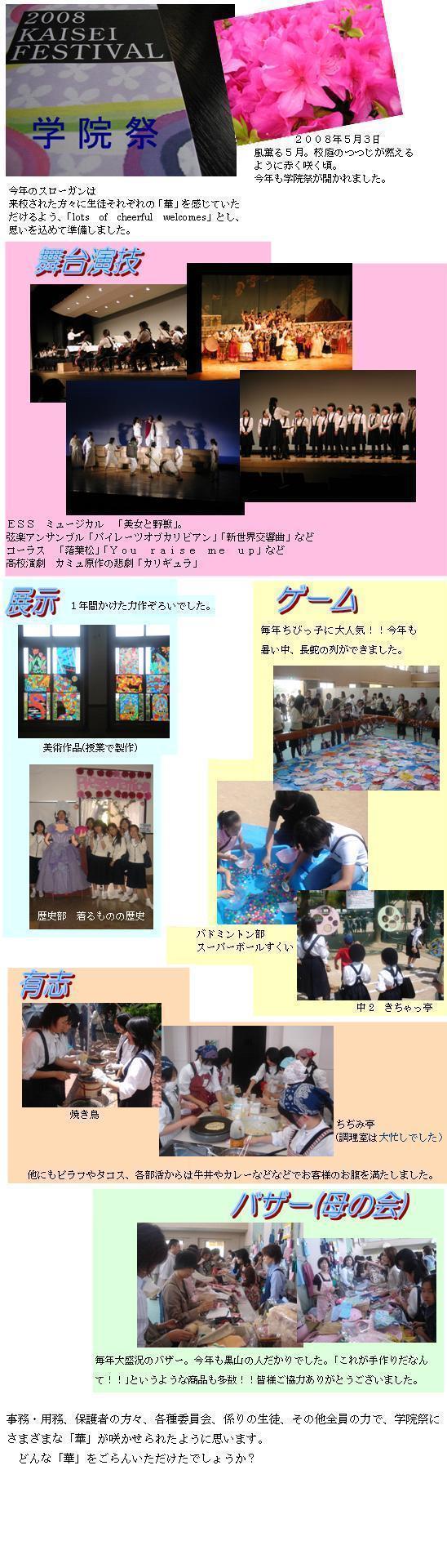 学院祭2.JPG