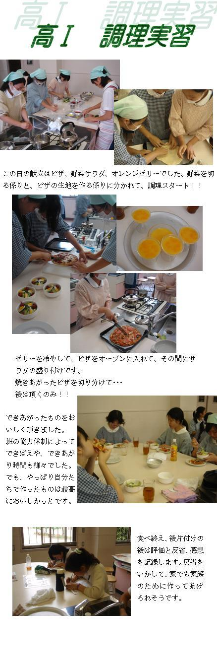 調理実習.JPG