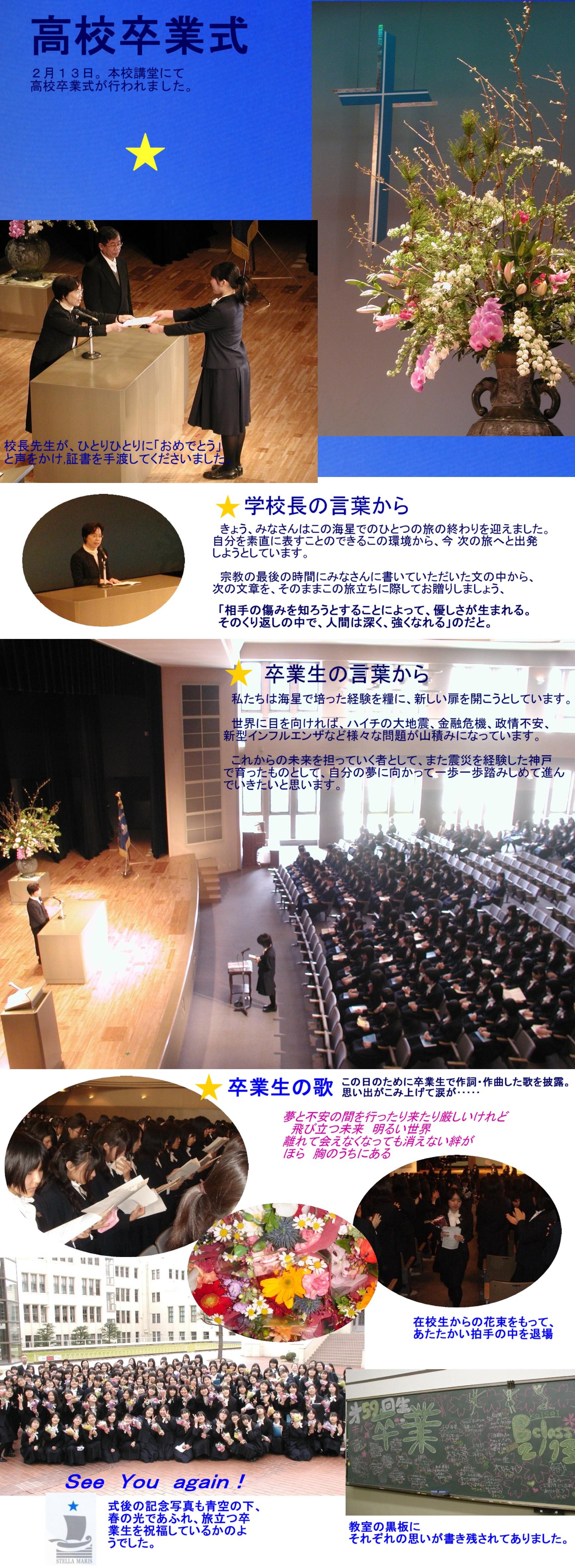 09卒業式最終稿.JPG