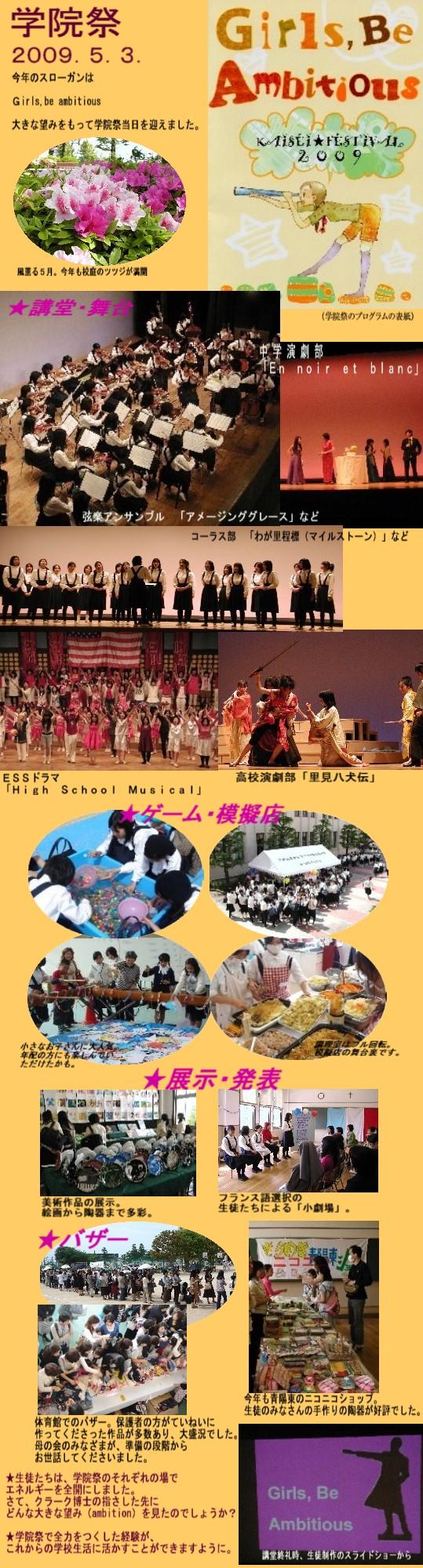 09学院祭hp.JPG