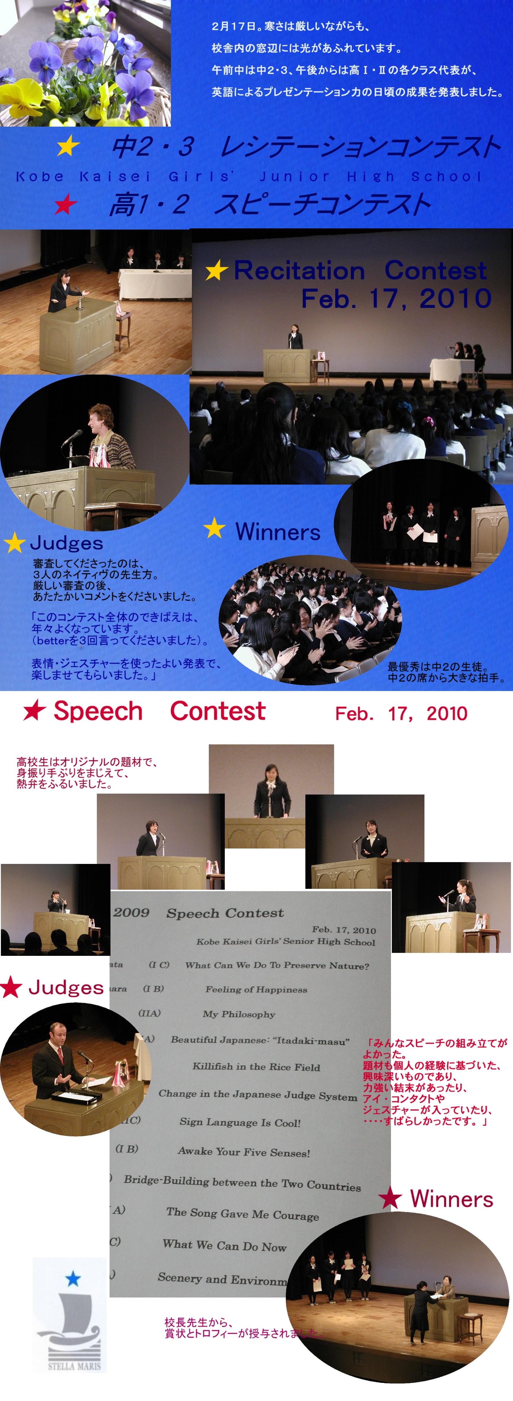 09英語コンテスト.JPG
