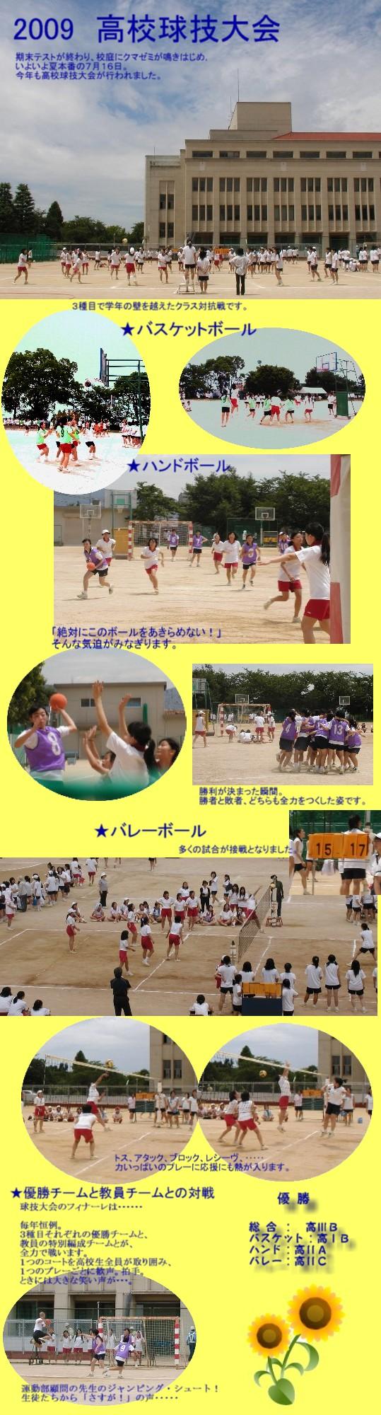 09高校球技大会.JPG