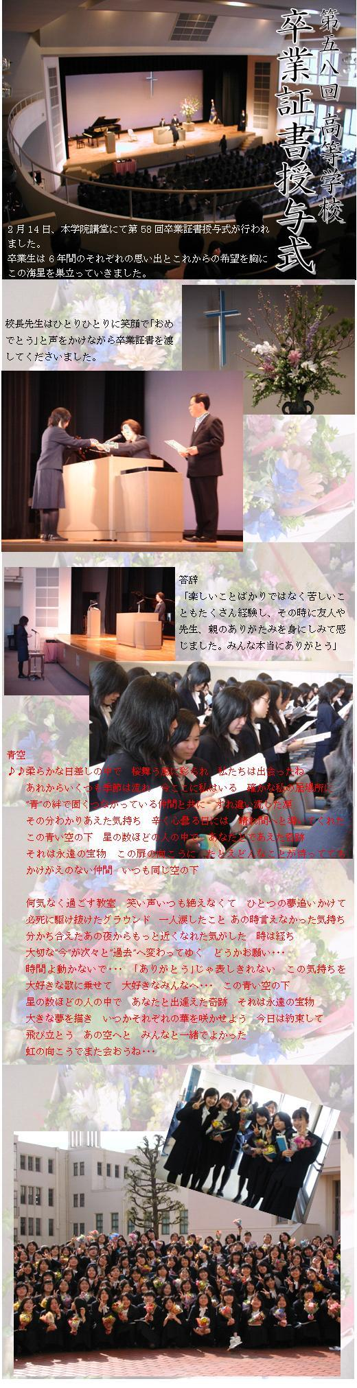 2009sotugyousiki.JPG