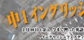 english_fest_01.jpg