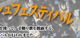 english_fest_02.jpg