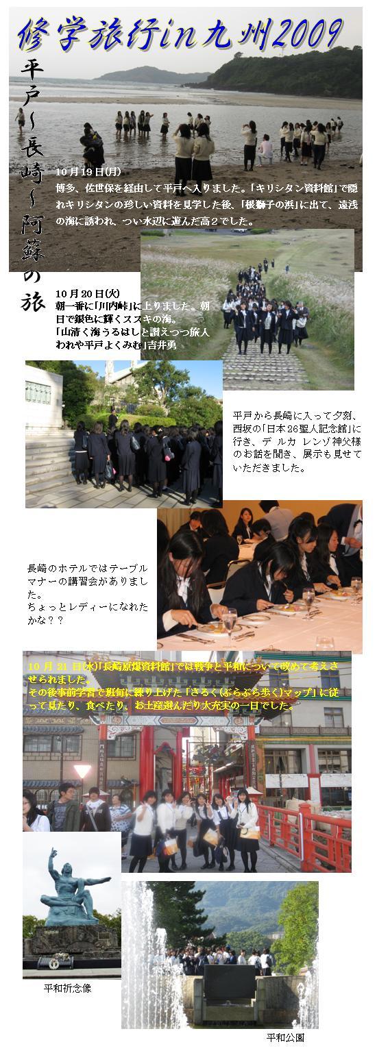 syugakuryokou2009.JPG