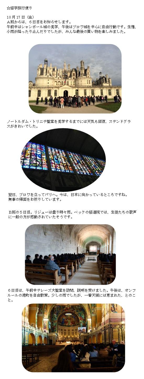 syugakuryokou6.jpg
